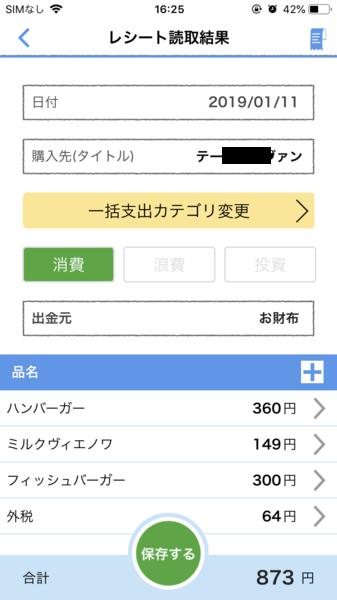 生協アプリ