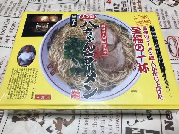 九州土産「八ちゃんラーメン」