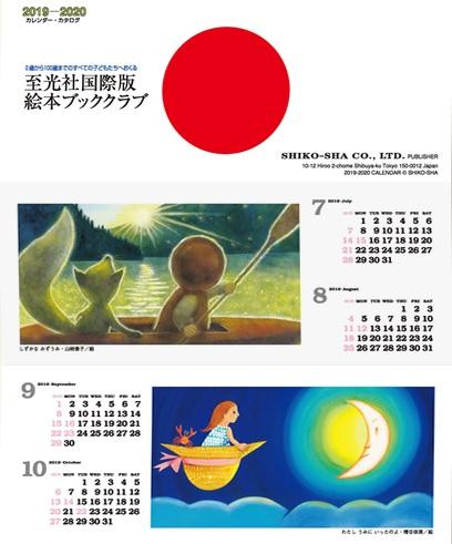 至光社のカレンダー