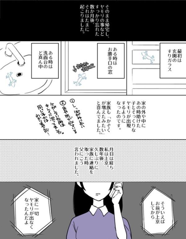 f:id:kami552750:20210724084014j:plain