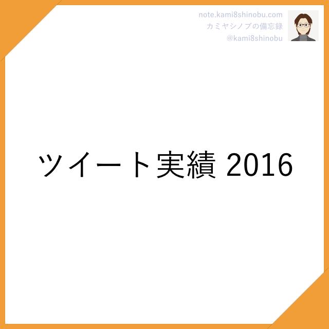 f:id:kami8shinobu:20170101180654p:plain