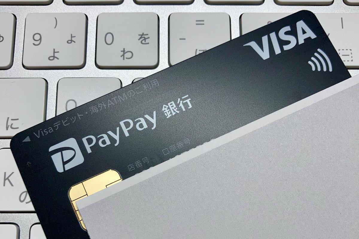 PayPay銀行のキャッシュカードの写真