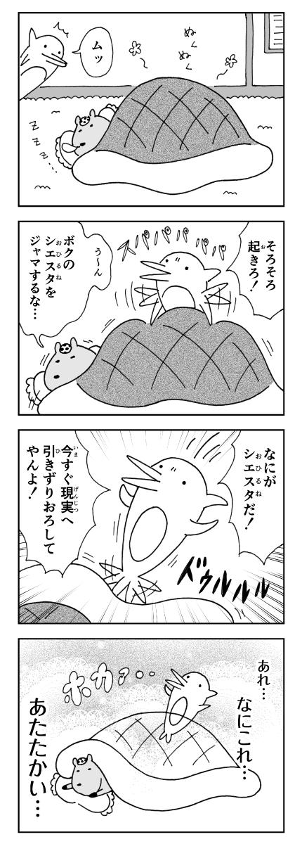 漫画 カピバラとイルカの奇妙な生活 カピバラの発電