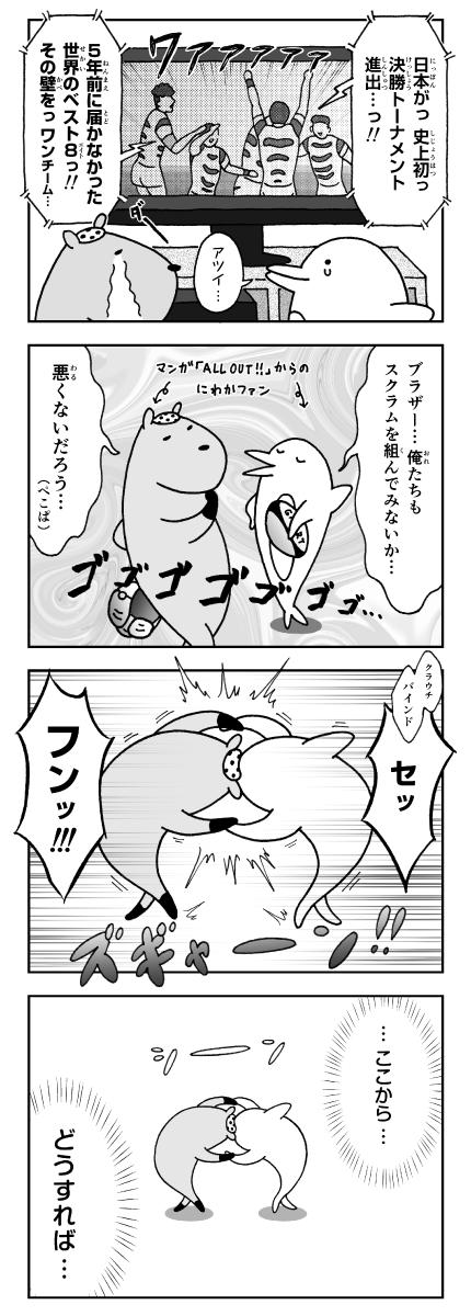 漫画 カピバラとイルカの奇妙な生活 ラグビーのスクラム