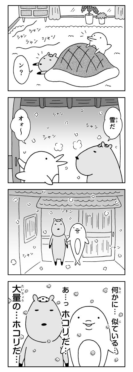 漫画 カピバラとイルカの奇妙な生活 雪と獣と純情な感情