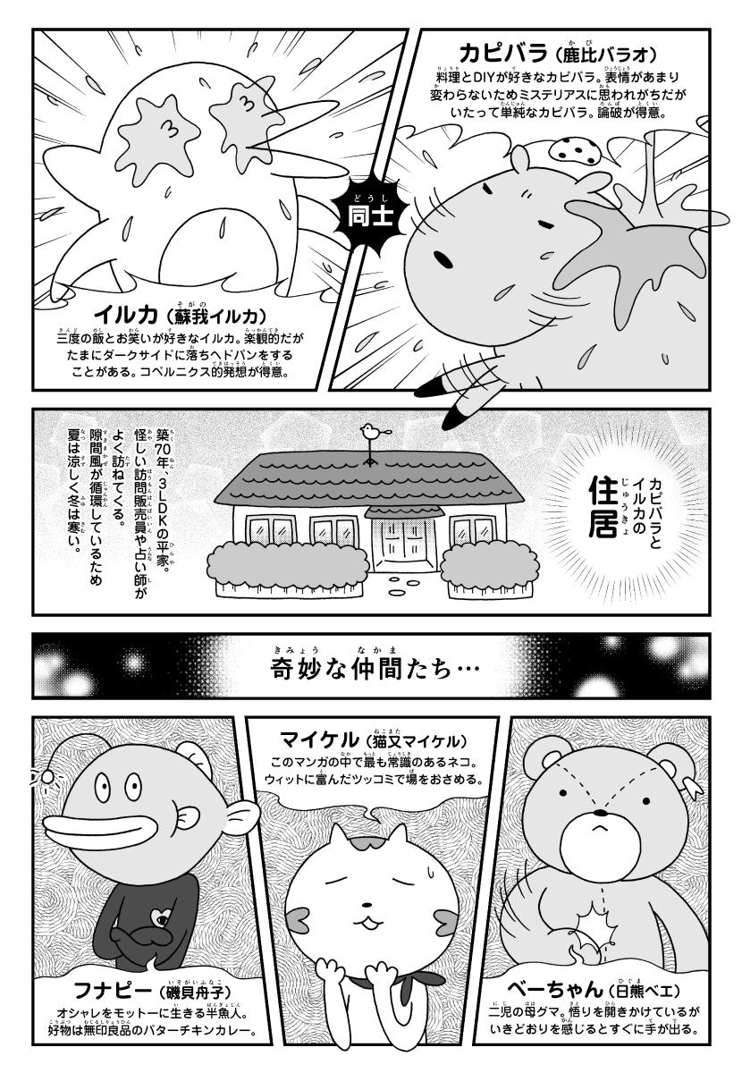 漫画 カピバラとイルカの奇妙な生活 キャラクター紹介