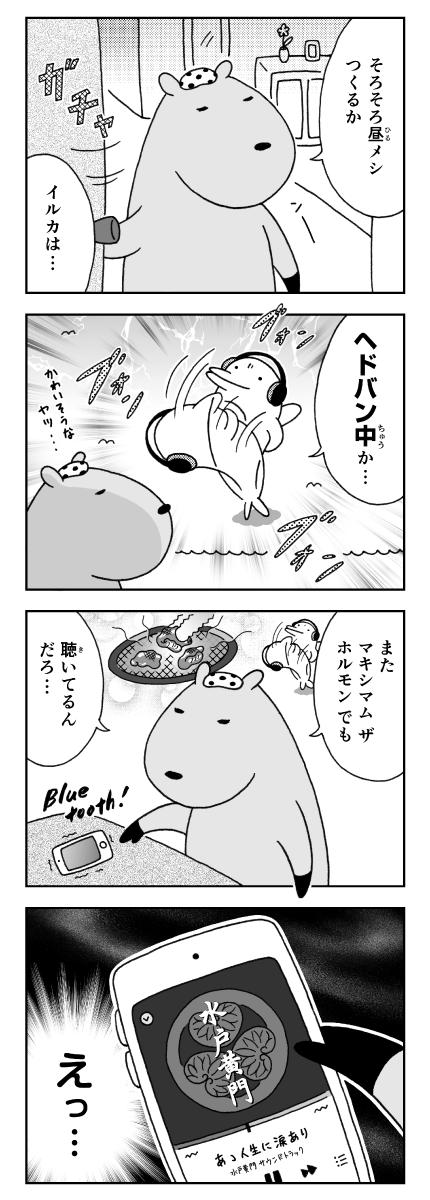 漫画 カピバラとイルカの奇妙な生活 イルカとヘッドバンギング