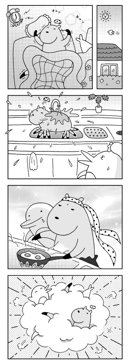 漫画 カピバラとイルカの奇妙な生活 カピバラのしあわせ
