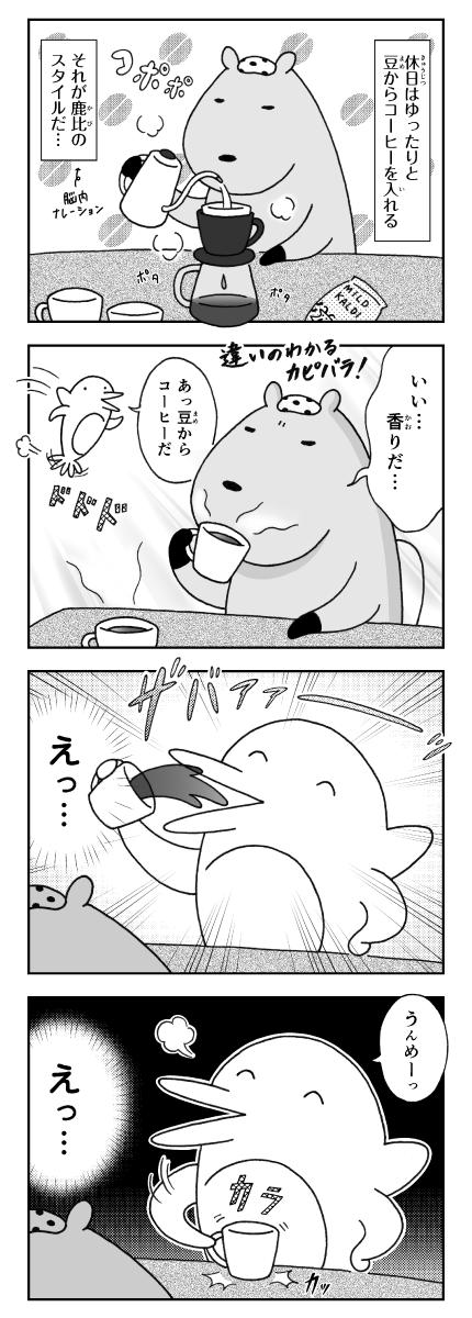 漫画 カピバラとイルカの奇妙な生活 カピバラとイルカのコーヒーブレイク