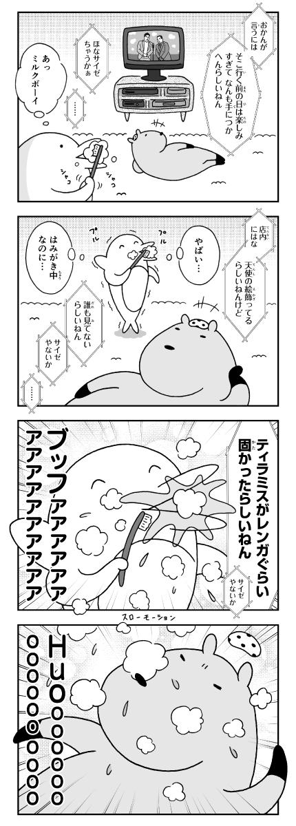 漫画 カピバラとイルカの奇妙な生活 神がかる漫才とはみがき