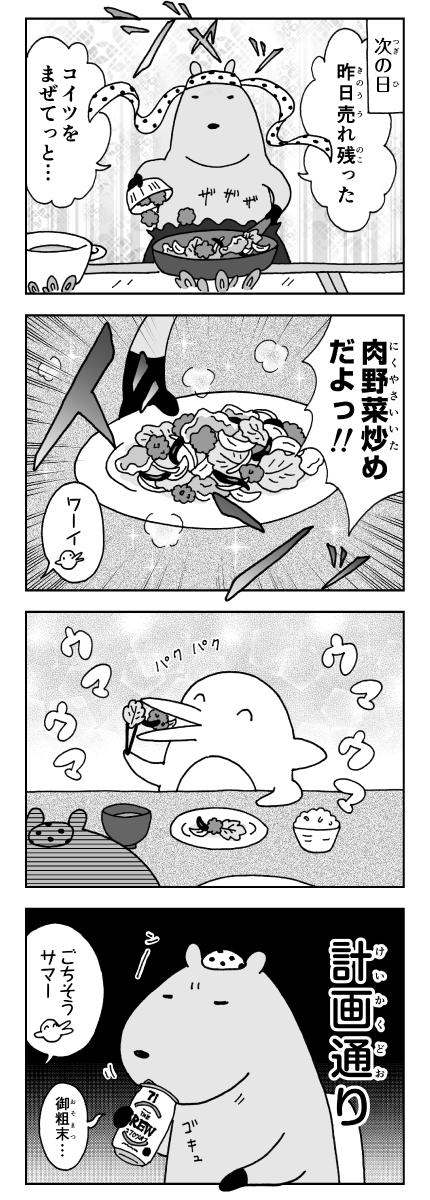 漫画 カピバラとイルカの奇妙な生活 残り物の行方