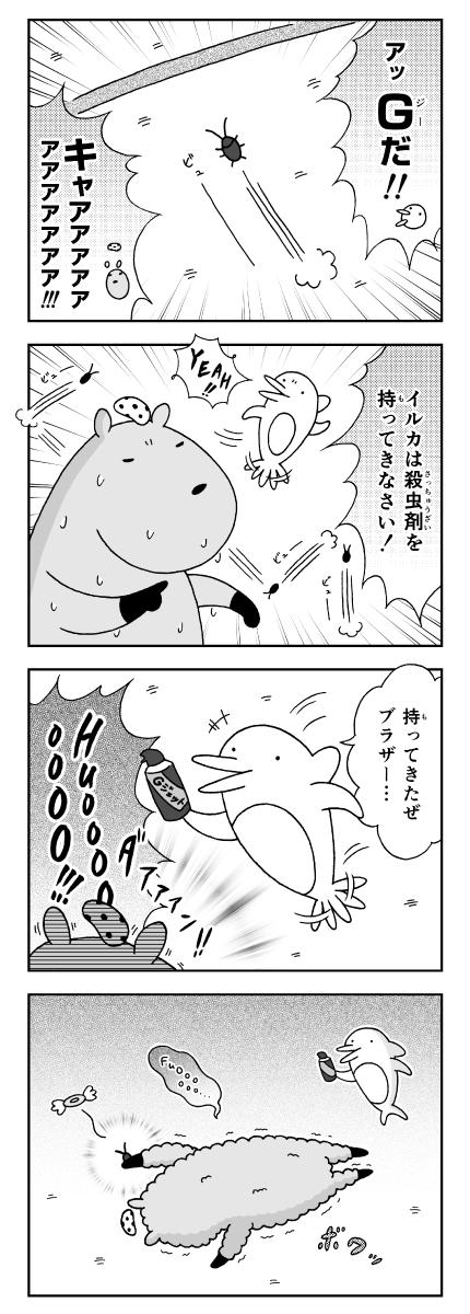 漫画 カピバラとイルカの奇妙な生活 カピバラのゴキブリ退治