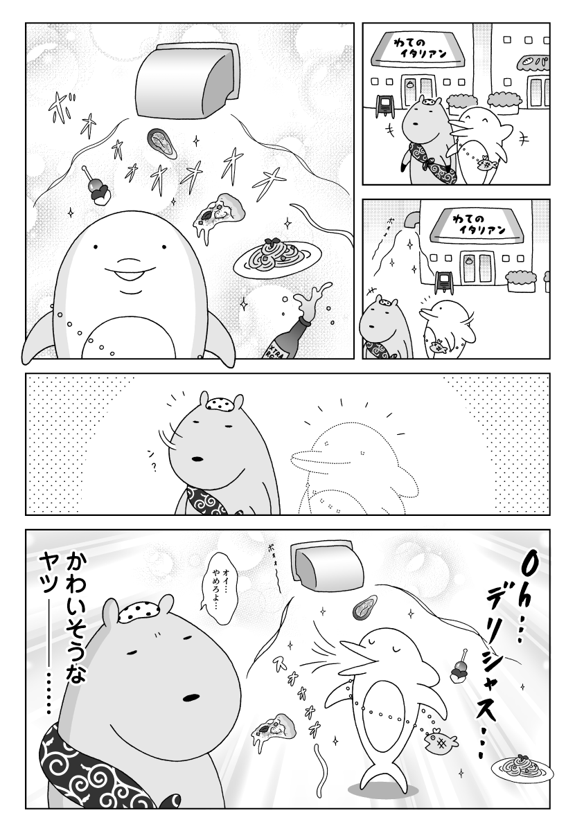 漫画 カピバラとイルカの奇妙な生活 料理の香りとアロマテラピー