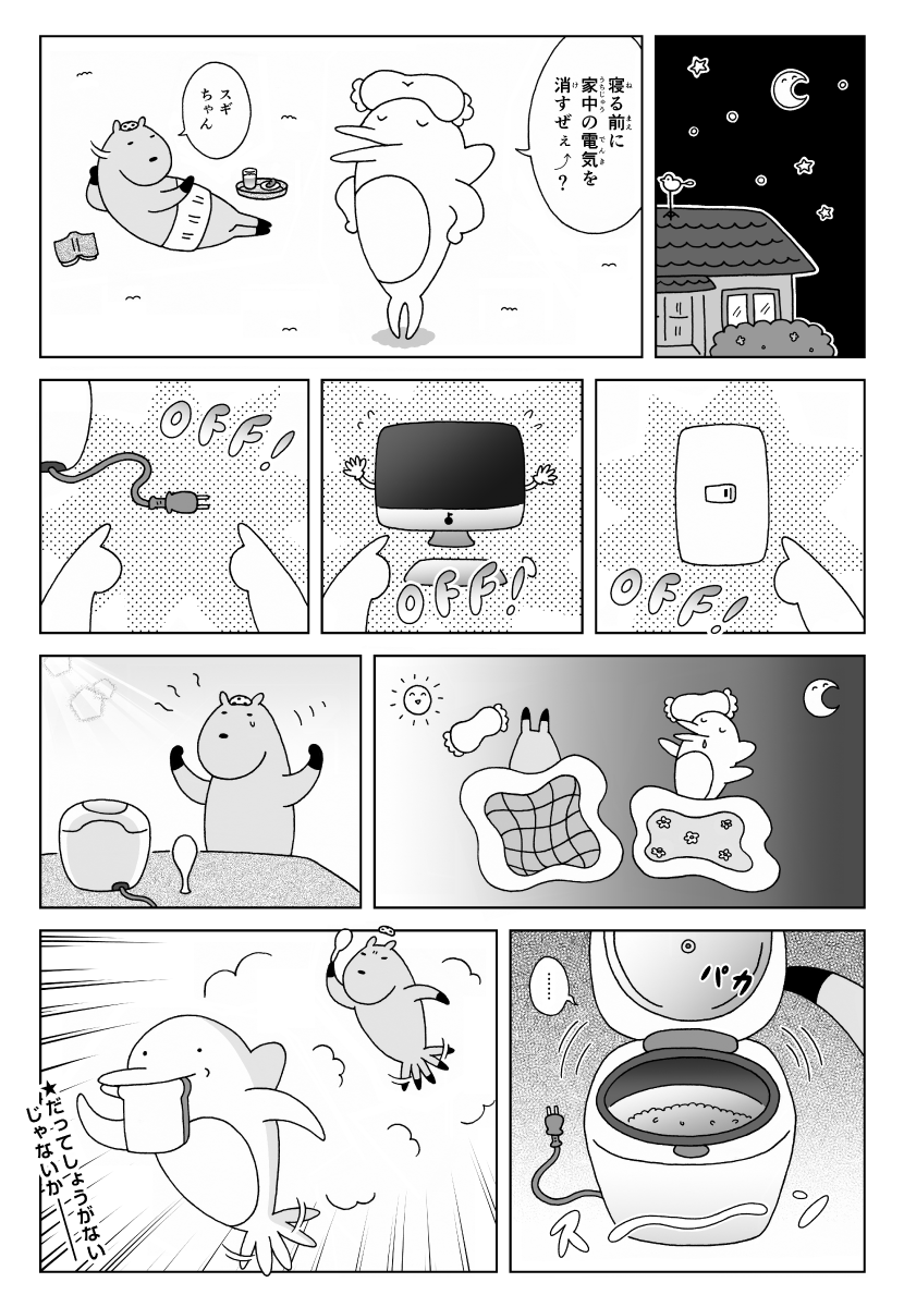 漫画 カピバラとイルカの奇妙な生活 獣たちと節電