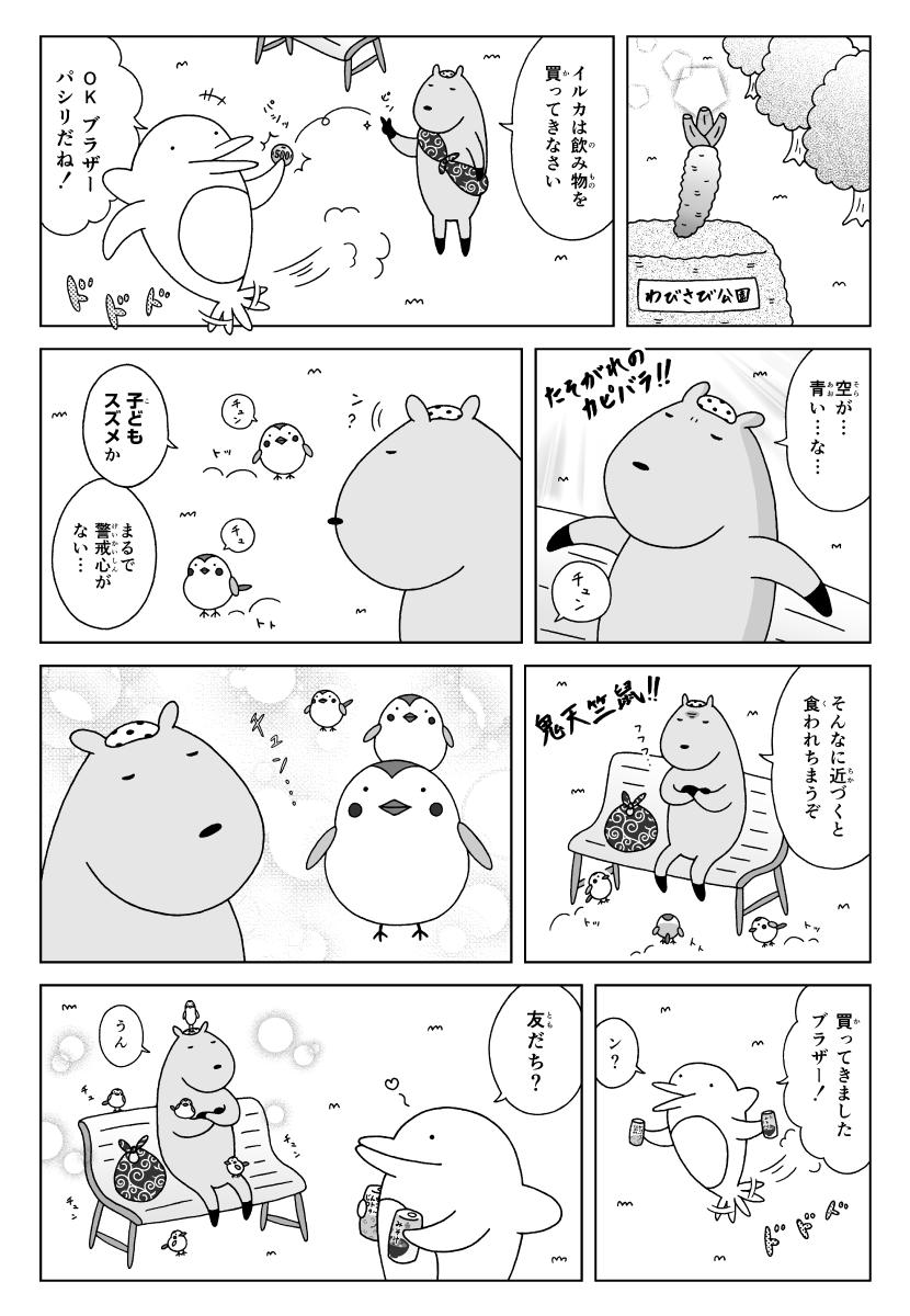 漫画 カピバラとイルカの奇妙な生活 鬼天竺鼠と子スズメ