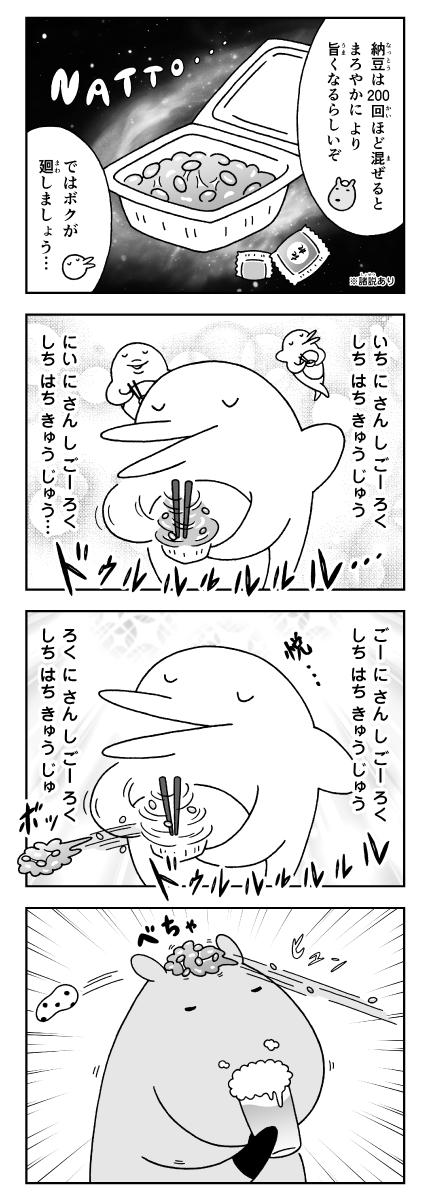 漫画 カピバラとイルカの奇妙な生活 納豆の回転数