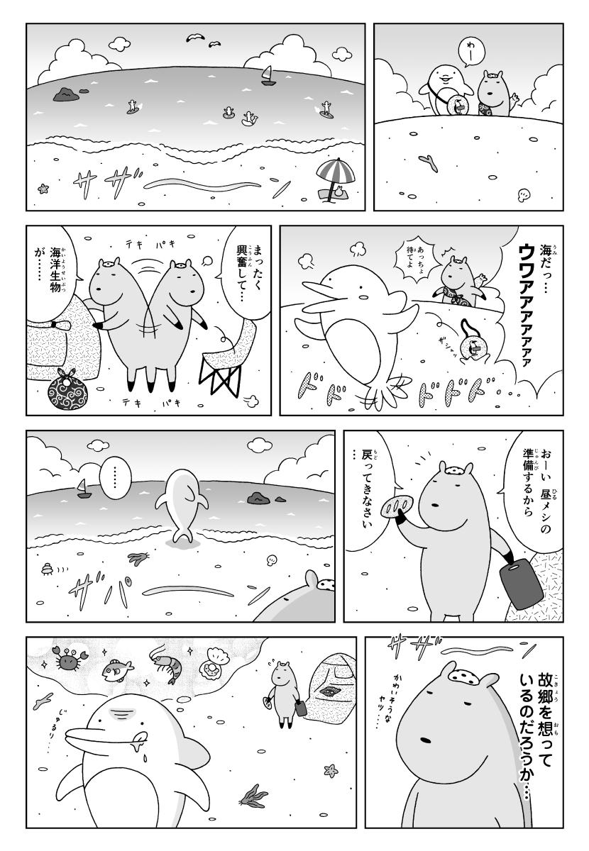 漫画 カピバラとイルカの奇妙な生活 イルカとカピバラと海