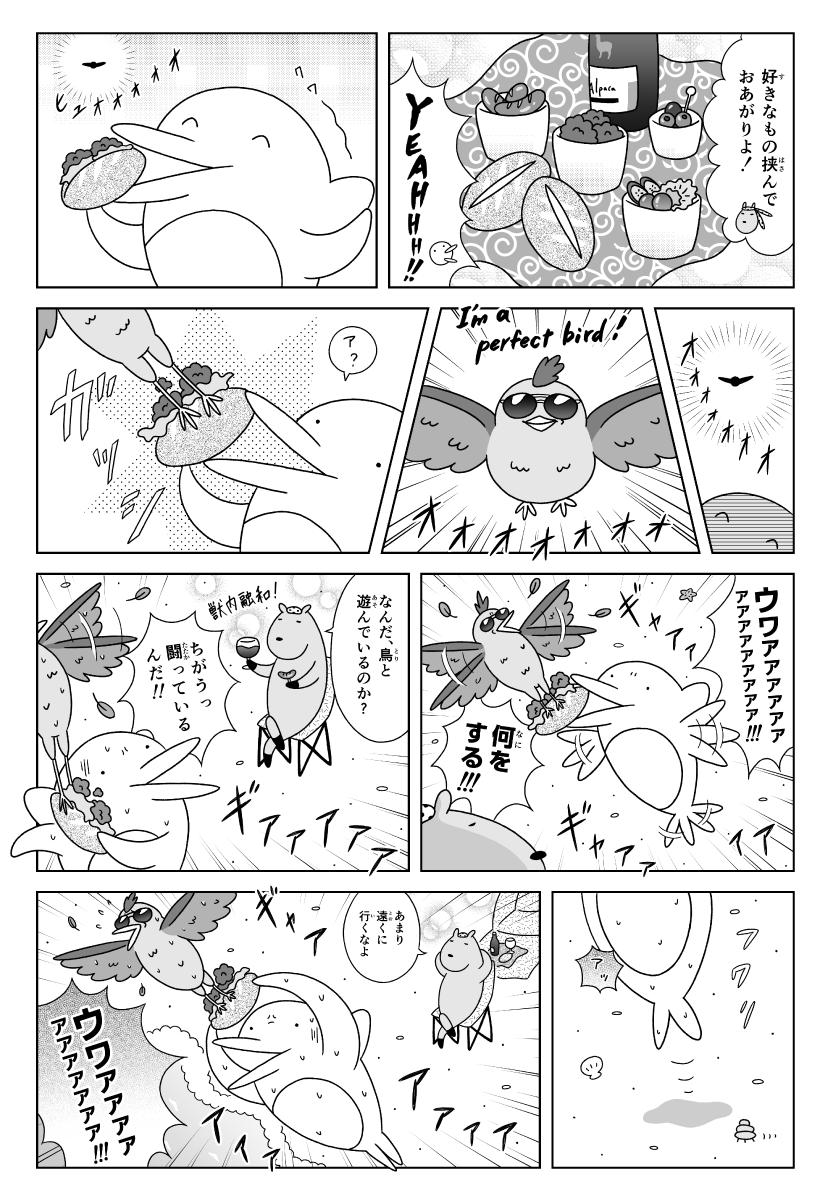 漫画 カピバラとイルカの奇妙な生活 海でトンビに襲われるイルカ