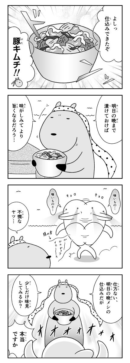 漫画 カピバラとイルカの奇妙な生活 豚キムチの味見をするイルカ