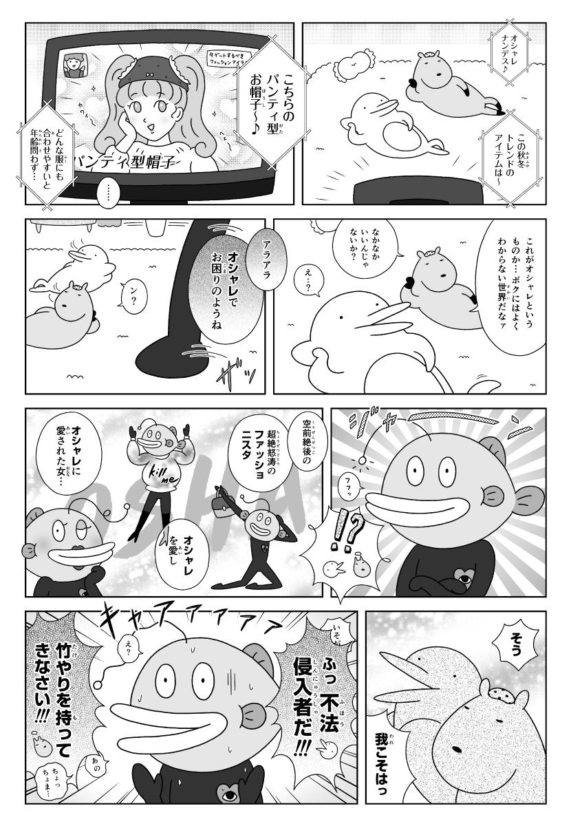 漫画 カピバラとイルカの奇妙な生活 ファッショニスタの半魚人
