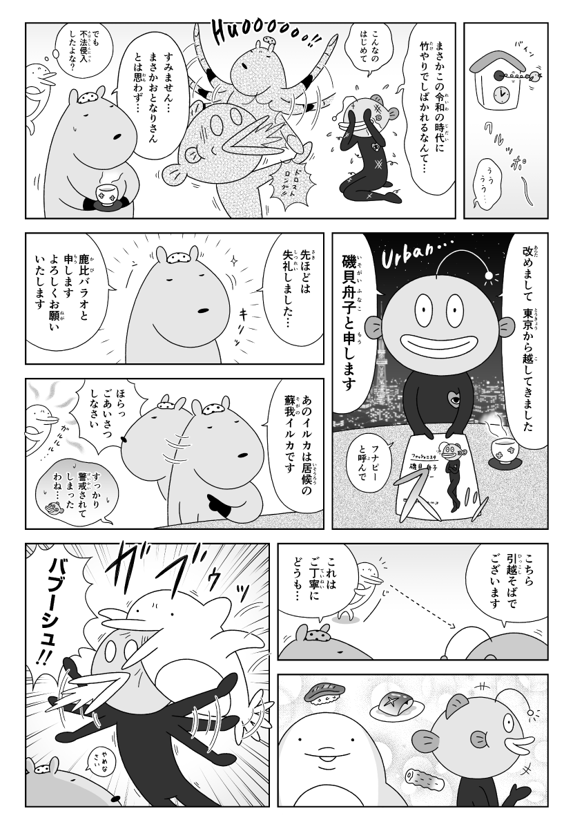 漫画 カピバラとイルカの奇妙な生活 竹やりで半魚人に攻撃するカピバラと半魚人を食べようとするイルカ