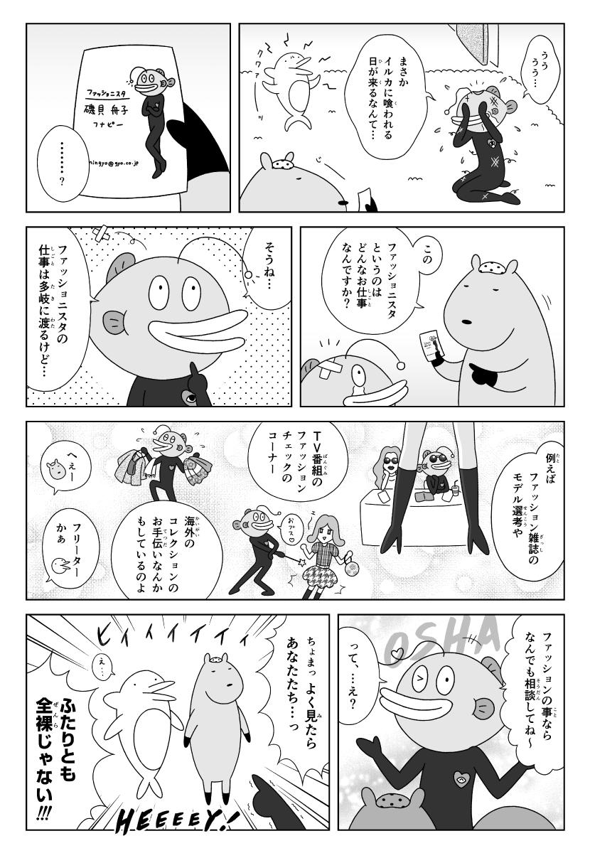 漫画 カピバラとイルカの奇妙な生活 ファッションに詳しい半魚人