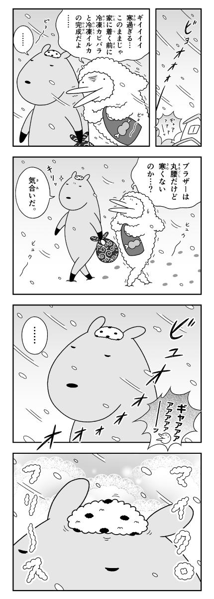 漫画 カピバラとイルカの奇妙な生活 雪の日に寒さ対策をするカピバラとイルカ