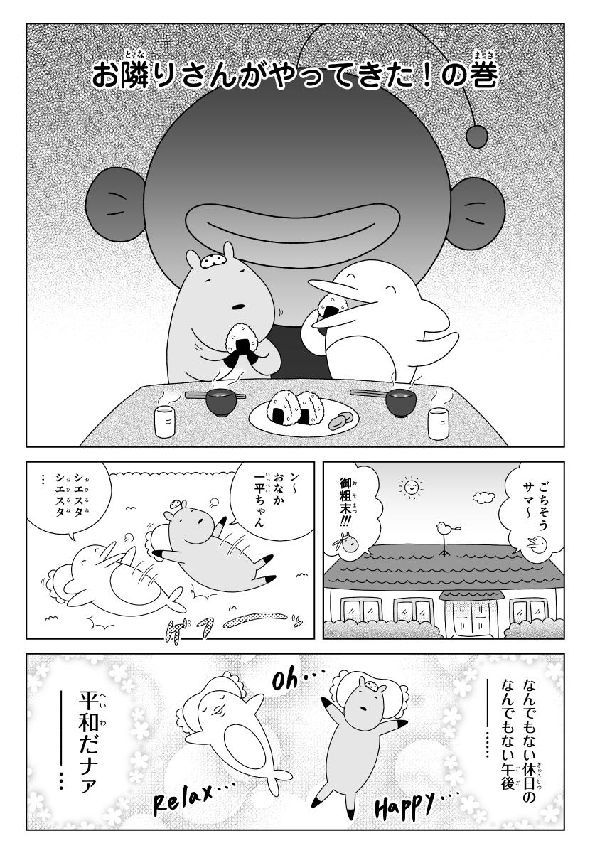 漫画 カピバラとイルカの奇妙な生活 引っ越してきたお隣りさん