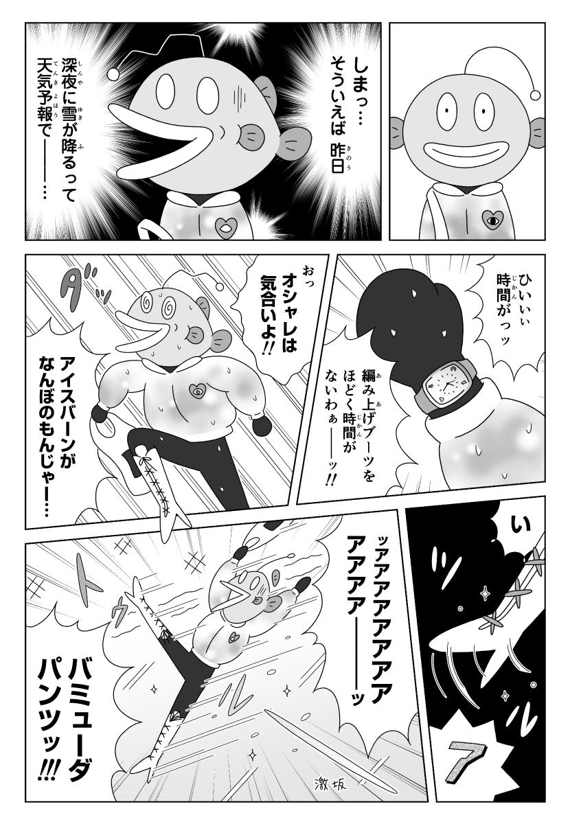 漫画 カピバラとイルカの奇妙な生活 路面凍結で滑る半魚人
