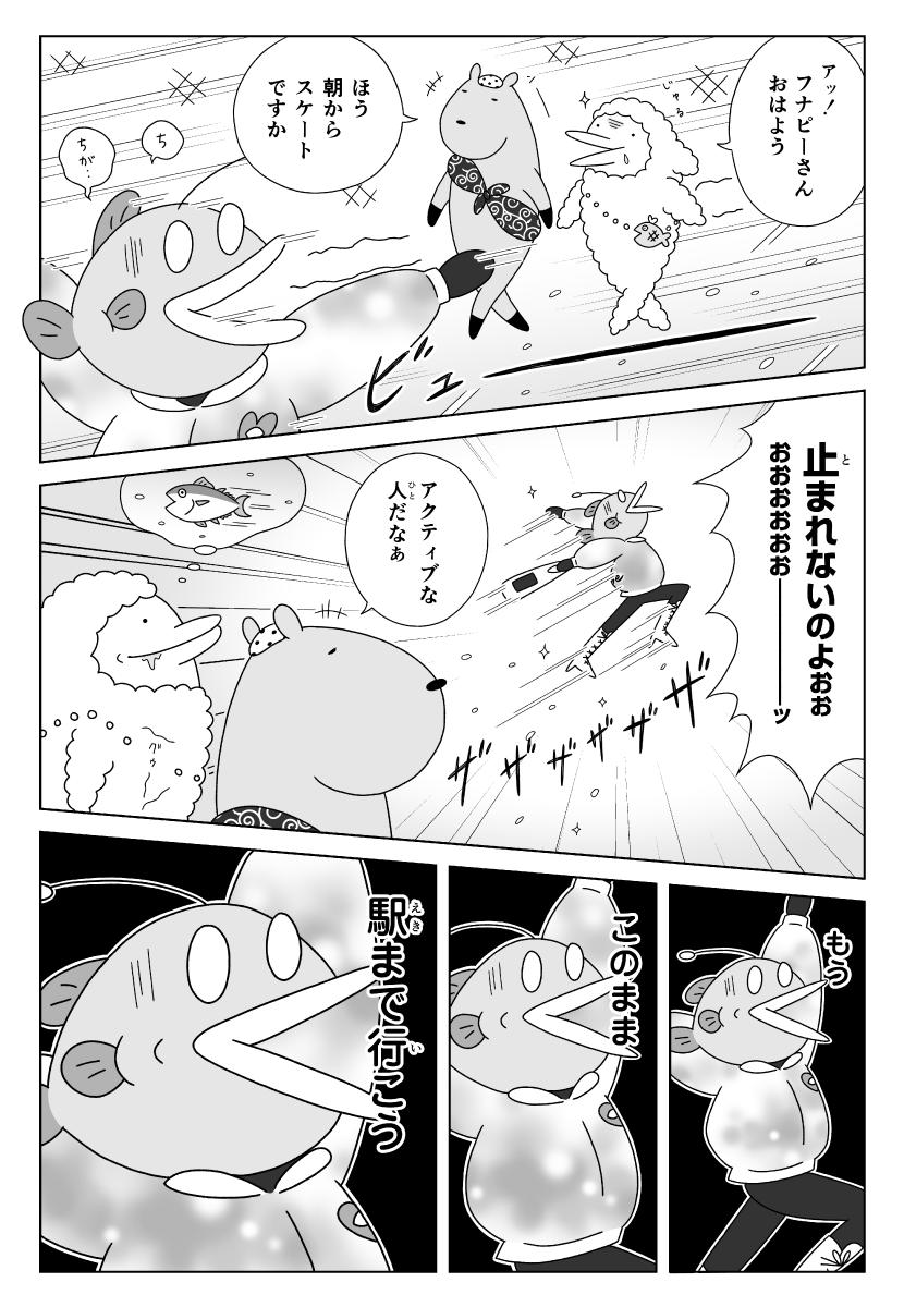 漫画 カピバラとイルカの奇妙な生活 半魚人に挨拶をするカピバラとイルカ