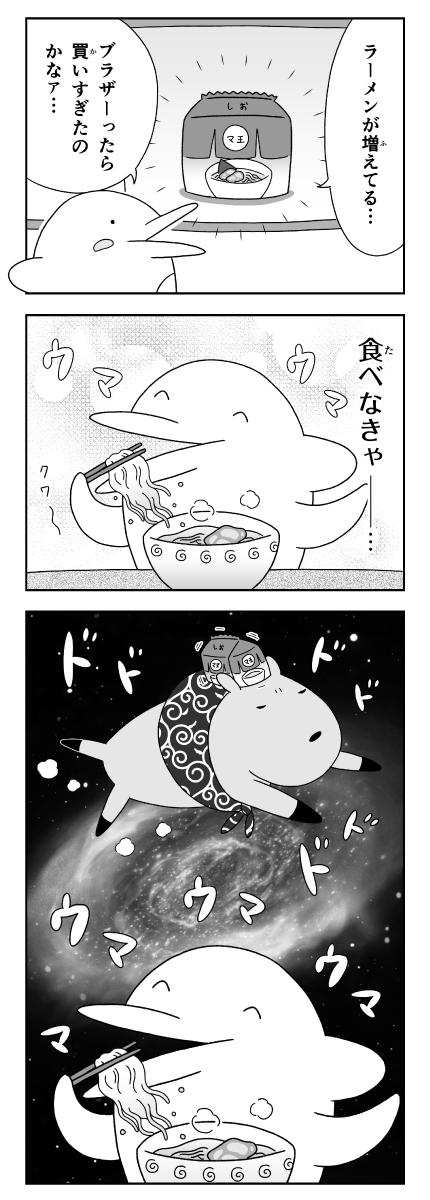 漫画 カピバラとイルカの奇妙な生活 ラーメンを食べるイルカ