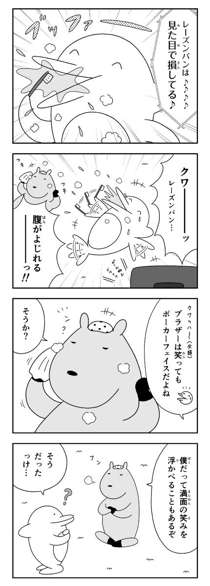 漫画 カピバラとイルカの奇妙な生活 お笑いを見て笑うイルカとポーカーフェイスのカピバラ