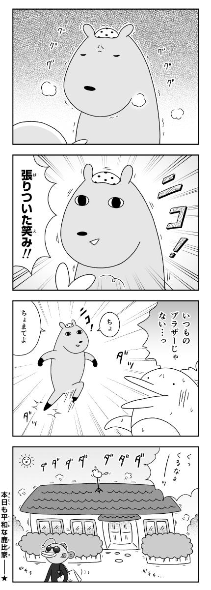 漫画 カピバラとイルカの奇妙な生活 張り付いた笑みを浮かべるカピバラ