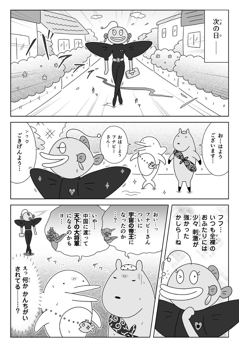 漫画 カピバラとイルカの奇妙な生活 大きな肩パットを付けて宇宙の帝王と天下の大将軍に間違われる半魚人
