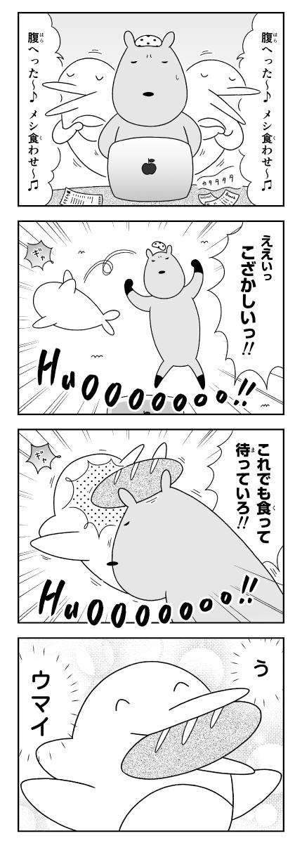 漫画 カピバラとイルカの奇妙な生活 食事を要求するイルカにパンを与えるカピバラ