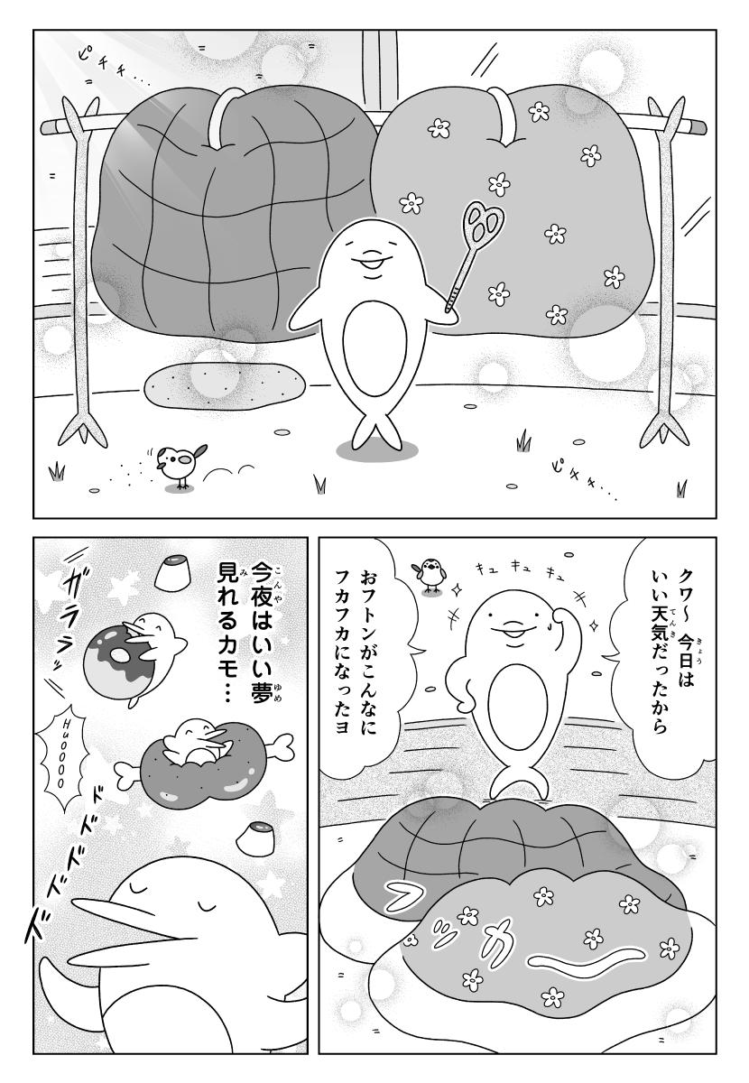 漫画 カピバラとイルカの奇妙な生活 布団を干すイルカとそれを見つめるスズメ