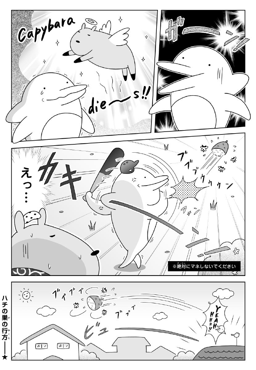 漫画 カピバラとイルカの奇妙な生活 蜂の巣をバットで撃退するイルカ