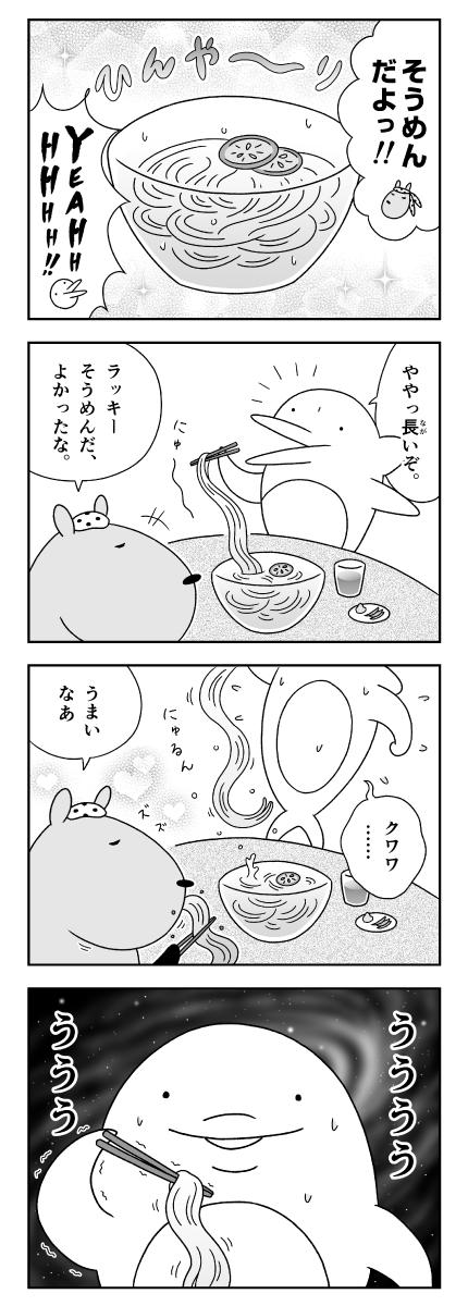 カピバラとイルカの奇妙な生活 そうめんを食べるカピバラとイルカ