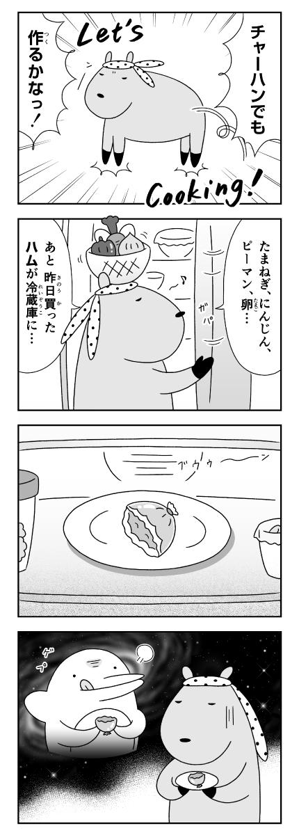 カピバラとイルカの奇妙な生活 ハム入りのチャーハンを作ろうとするカピバラとハムを食べてしまったイルカ