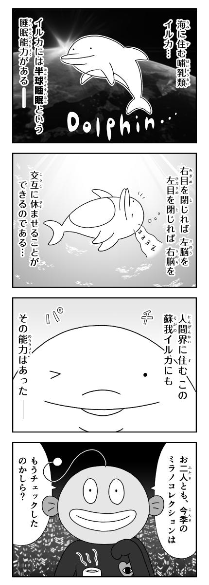 カピバラとイルカの奇妙な生活 半球睡眠をするイルカ