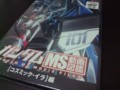 ガンダム MS動画図鑑 コズミック・イラ編 DVD