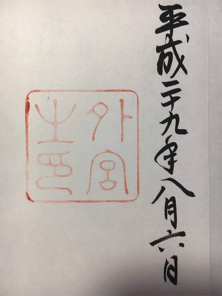 f:id:kamibutsuyoku:20170824123143j:image