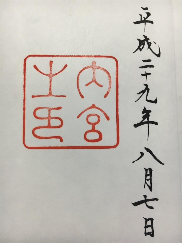 f:id:kamibutsuyoku:20170904200747j:image