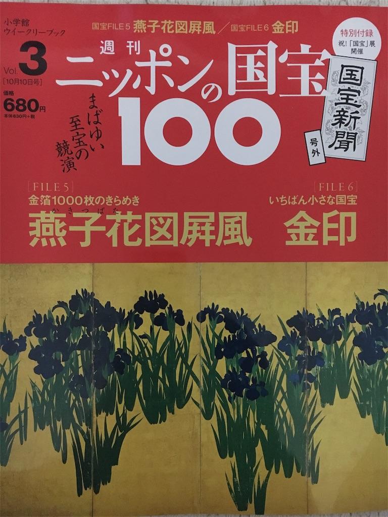 f:id:kamibutsuyoku:20171005070559j:image