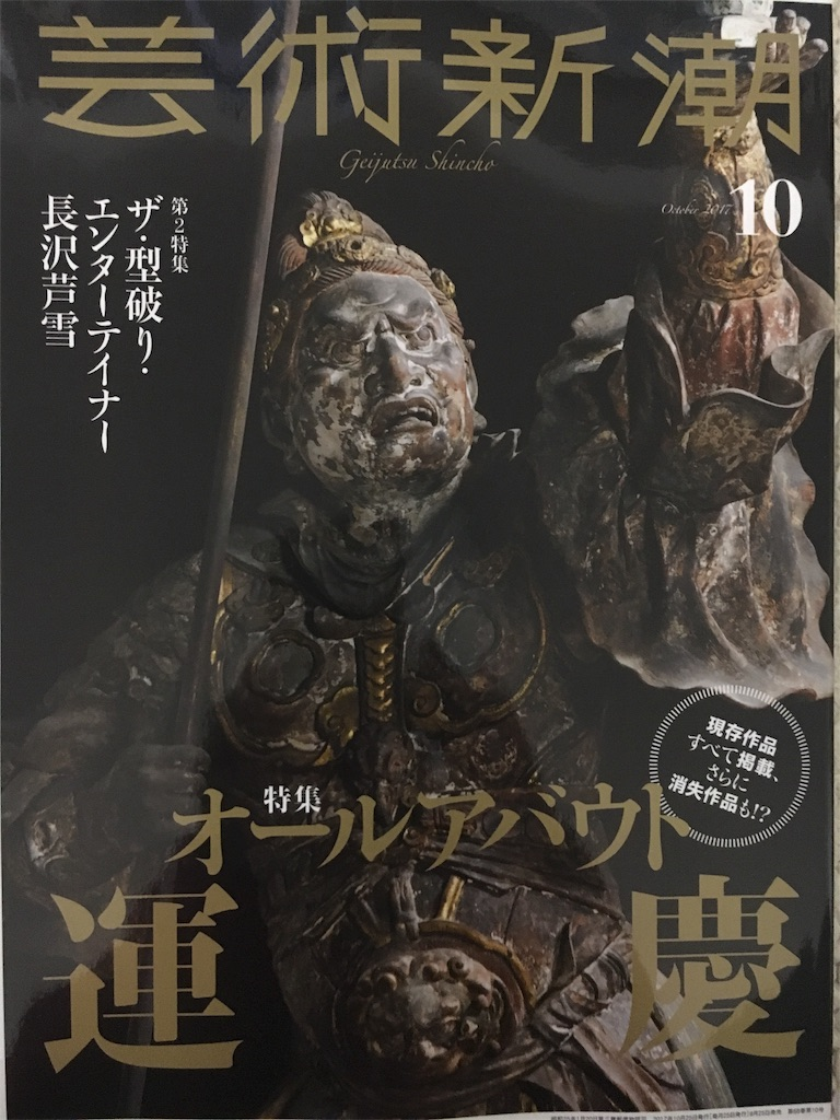 f:id:kamibutsuyoku:20171005070608j:image