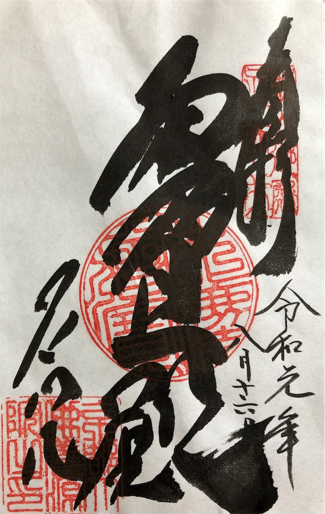 f:id:kamibutsuyoku:20190828122838j:image