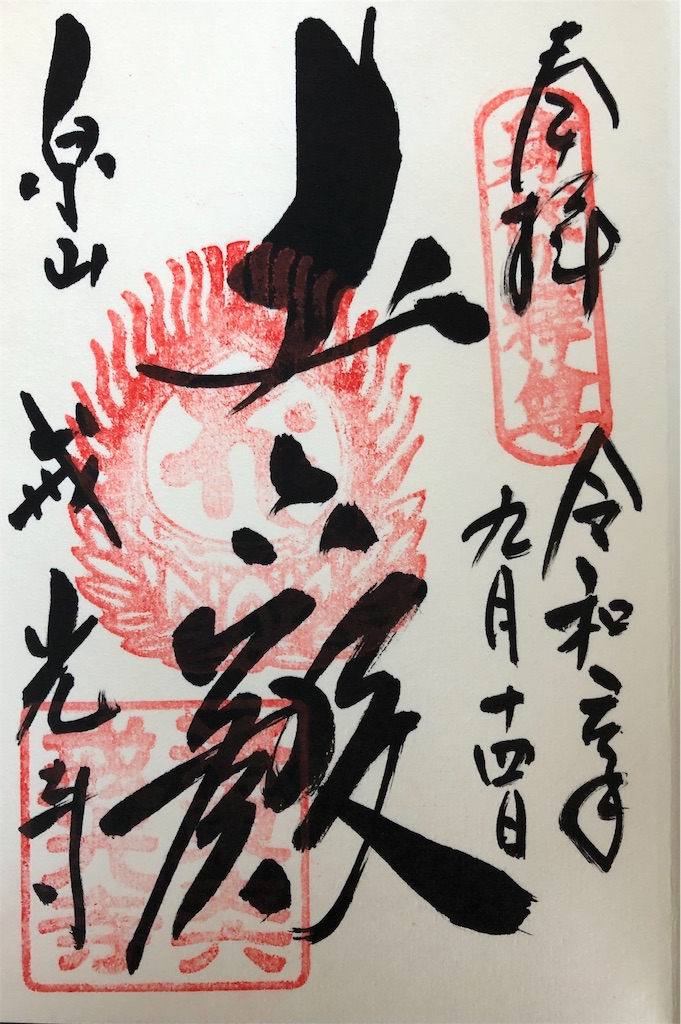 f:id:kamibutsuyoku:20190924211138j:image