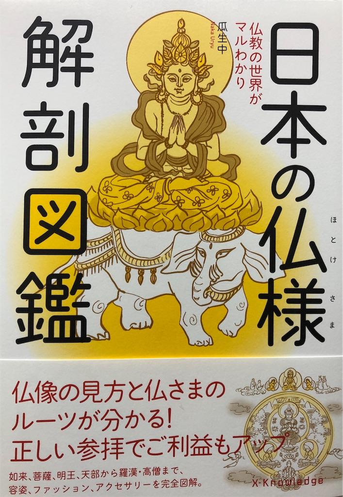 f:id:kamibutsuyoku:20200209142135j:image