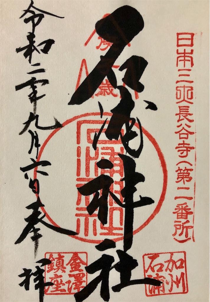 f:id:kamibutsuyoku:20200917190208j:image