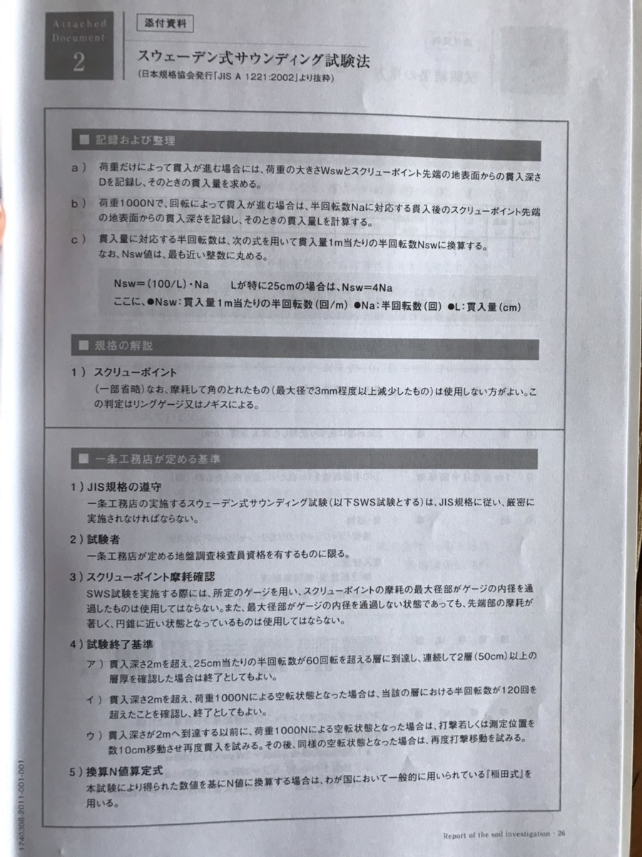 f:id:kamidera:20190520103236j:plain